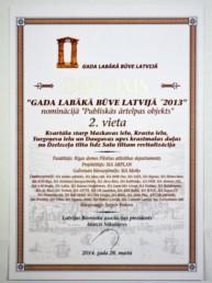 Постройка года в Латвии
