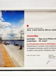 Награда года по архитектуре города Риги